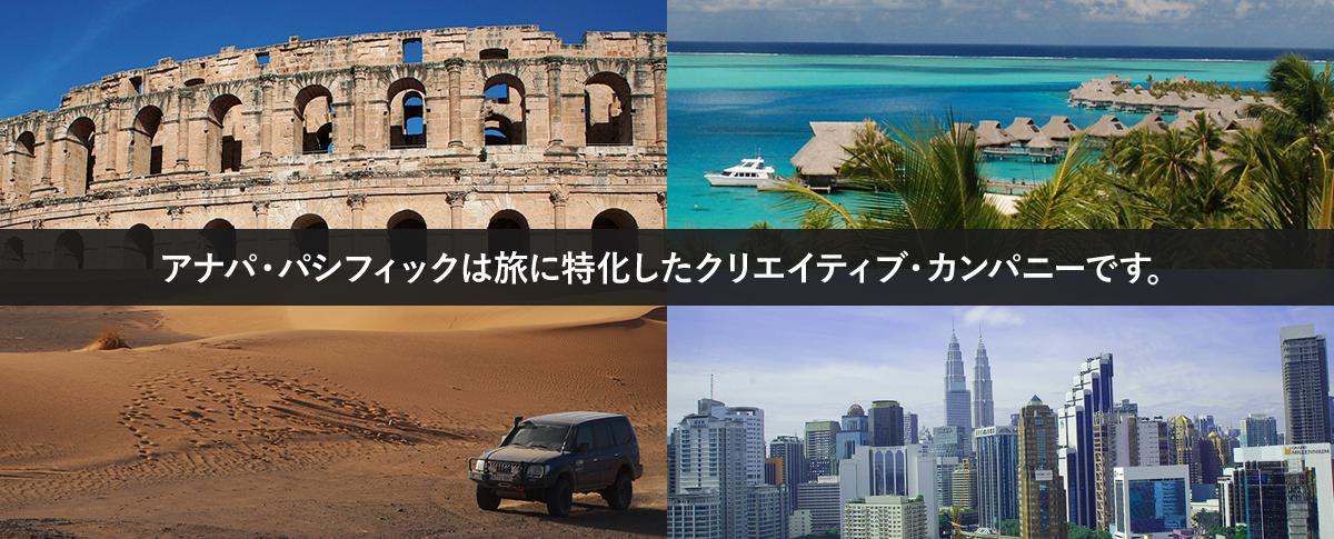 アナパ・パシフィックは旅に特化したクリエイティブ・カンパニーです。